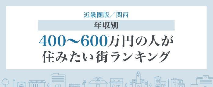 【年収別】400万円~600万円の人が住みたい街ランキング〈近畿圏版/関西〉