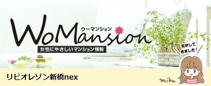 リビオレゾン新橋nexのモデルルームに行ってきました!「WoMansion」-価