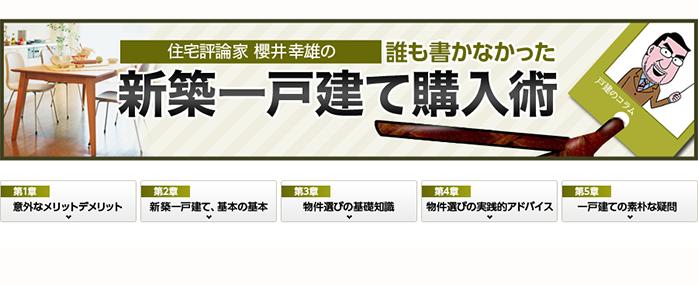 櫻井幸雄の誰も書かなかった新築一戸建て購入術
