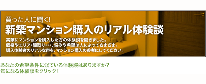 新築マンション購入のリアル体験談~後悔しない買い物の仕方とは?①