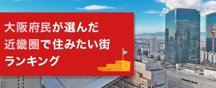 大阪府民が選んだ 近畿圏で住みたい街ランキング
