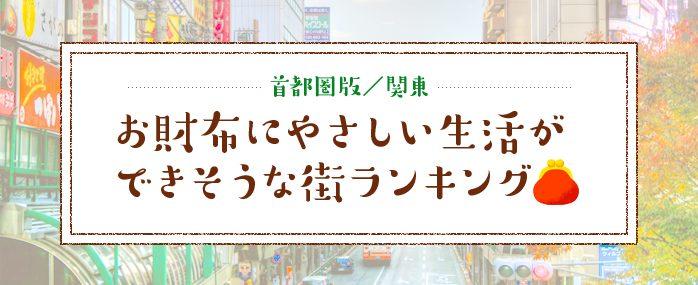 〈首都圏版/関東〉お財布にやさしい生活ができそうな街ランキング