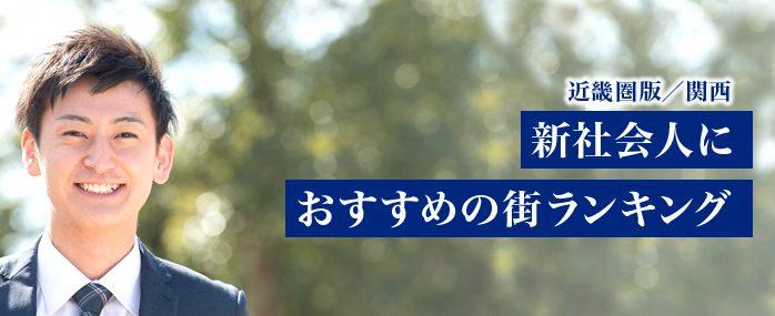 〈近畿圏版/関西〉新社会人におすすめの街ランキング