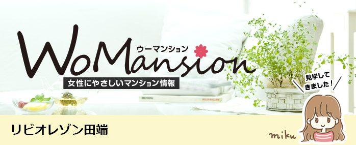 リビオレゾン田端のモデルルームに行ってきました!「WoMansion」-価格・間