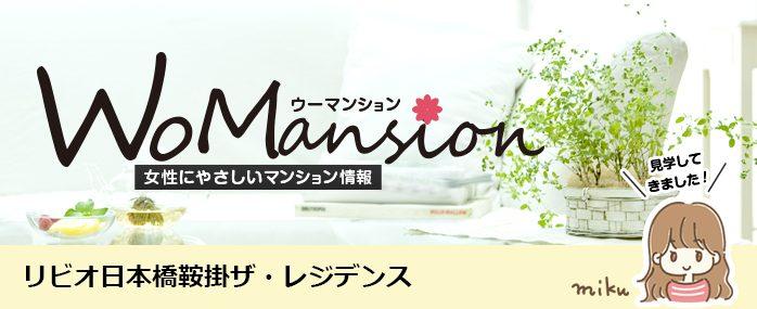 リビオ日本橋鞍掛ザ・レジデンスのモデルルームに行ってきました!「WoMansio