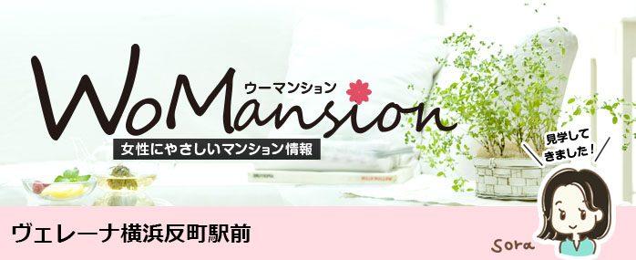 ヴェレーナ横浜反町駅前のモデルルームに行ってきました!「WoMansion」-価