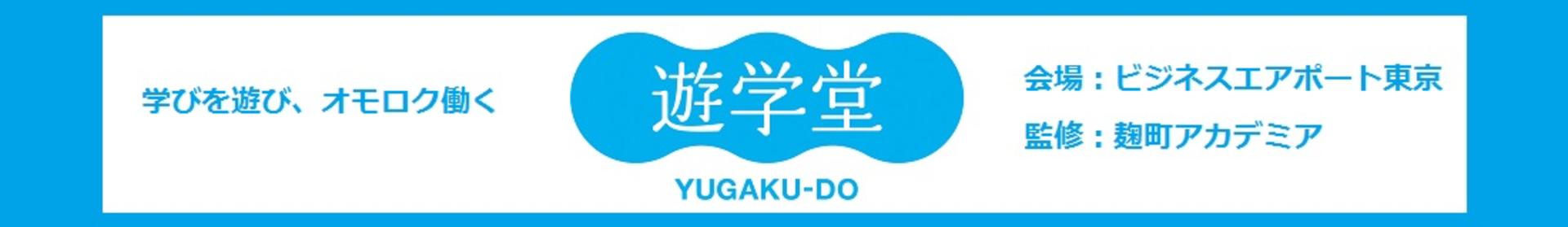 Yugakudo