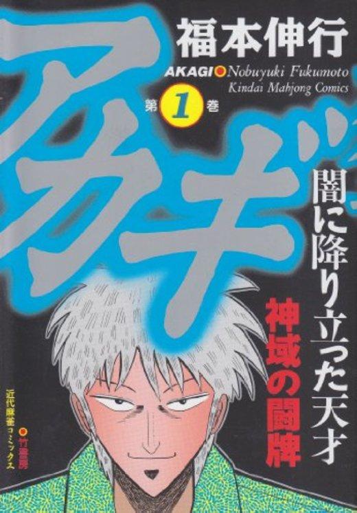 アカギ―闇に降り立った天才 (1) (近代麻雀コミックス)