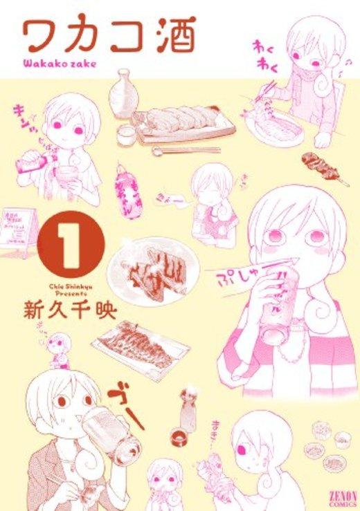 ワカコ酒 1 (ゼノンコミックス)