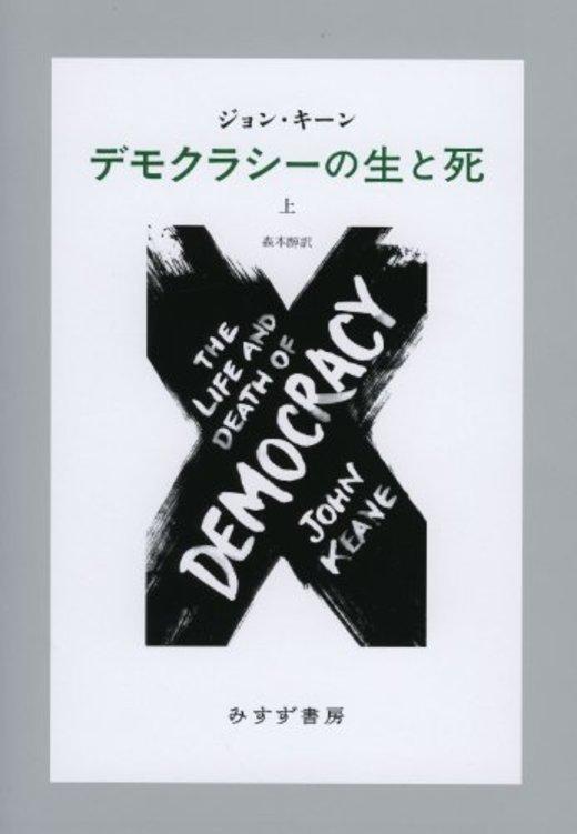 デモクラシーの生と死 (上)