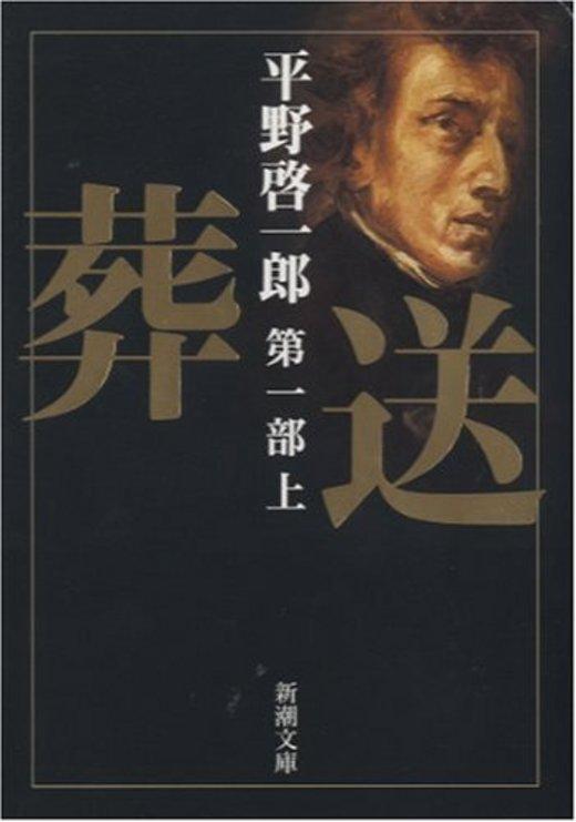 葬送〈第1部(上)〉 (新潮文庫)