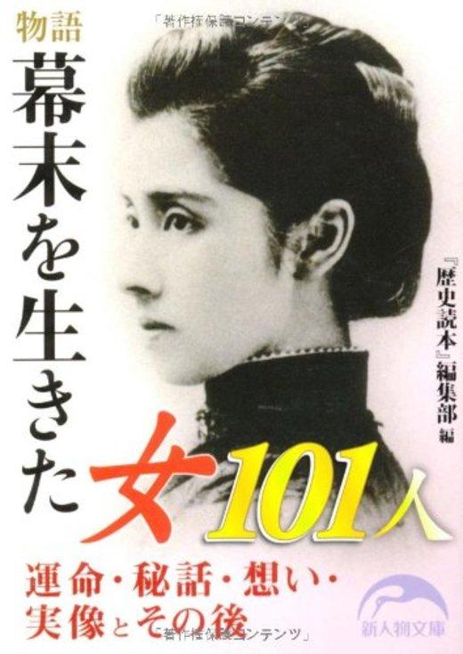 物語 幕末を生きた女101人 (新人物文庫)