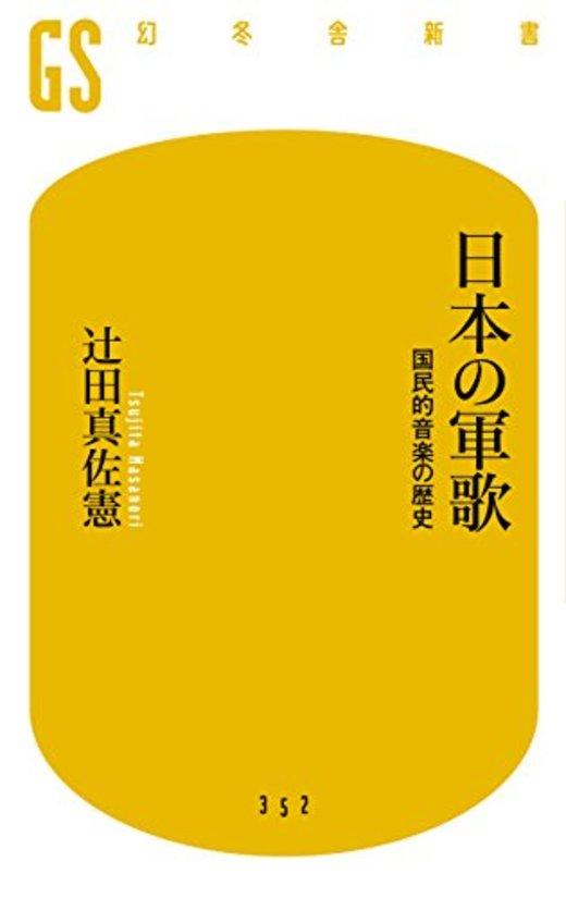 日本の軍歌 国民的音楽の歴史 (幻冬舎新書)