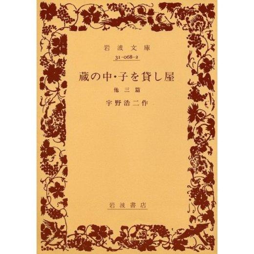 蔵の中・子を貸し屋―他三篇 (岩波文庫)