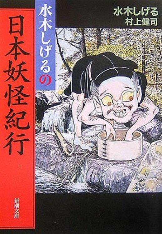 水木しげるの日本妖怪紀行 (新潮文庫)