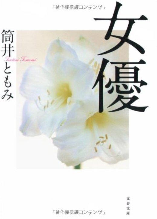 女優 (文春文庫)