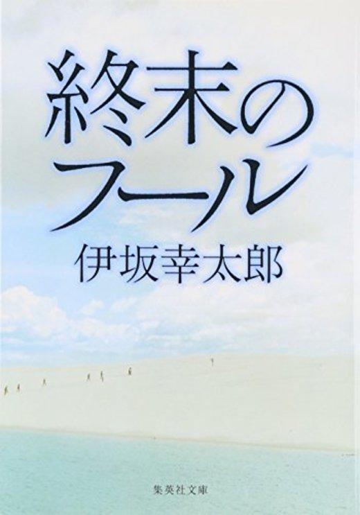 終末のフール (集英社文庫)