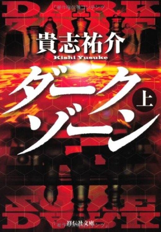 ダークゾーン 上 (祥伝社文庫)