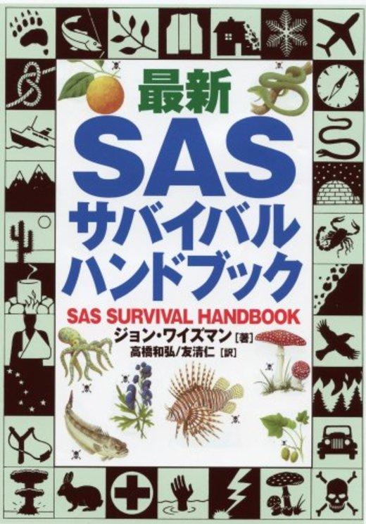 最新SASサバイバル・ハンドブック