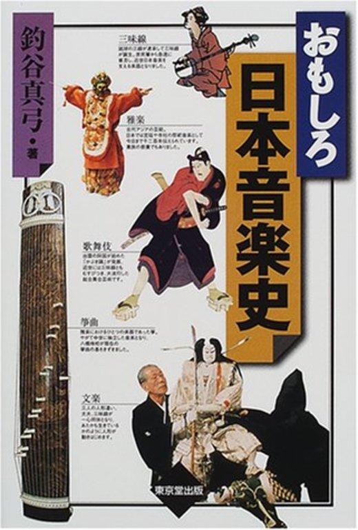 おもしろ日本音楽史