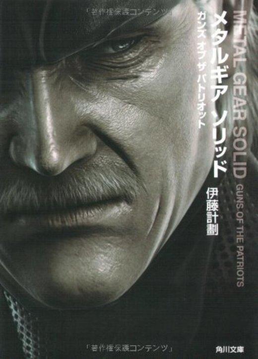 メタルギア ソリッド ガンズ オブ ザ パトリオット (角川文庫)