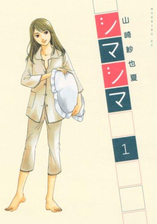 シマシマ(1) (モーニング KC)
