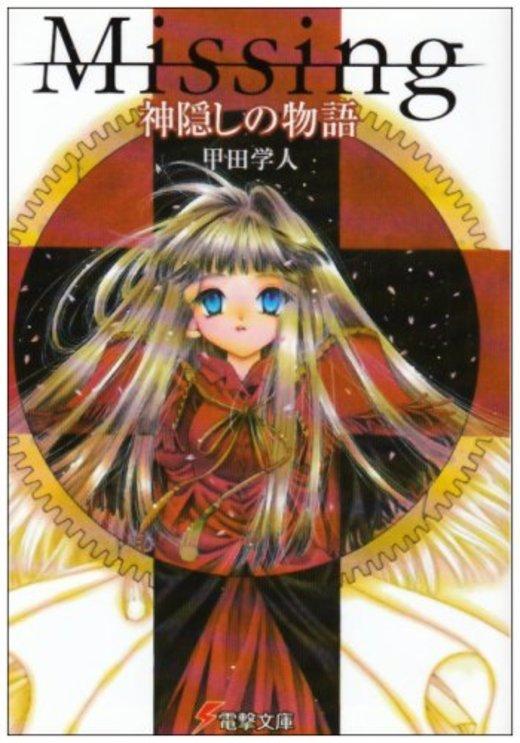 Missing 神隠しの物語 (電撃文庫)