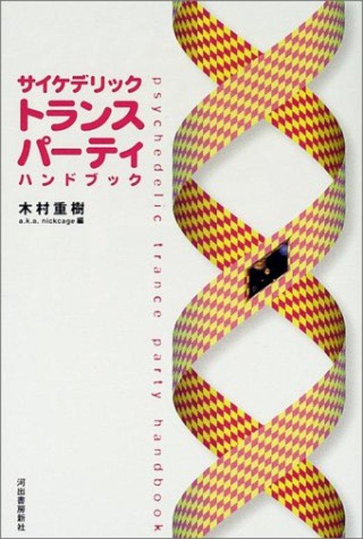 サイケデリック・トランス・パーティ・ハンドブック