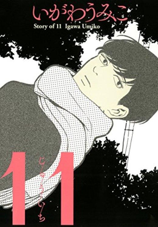 11 (バーズコミックス スピカコレクション)