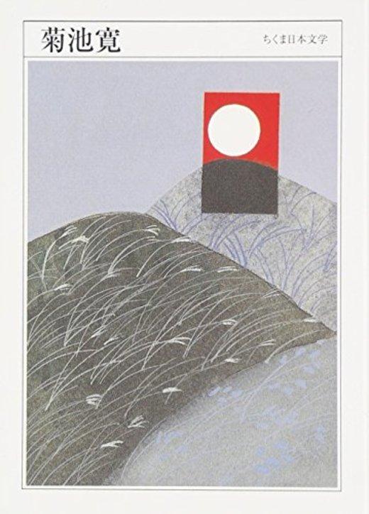 菊池寛 (ちくま日本文学 27)
