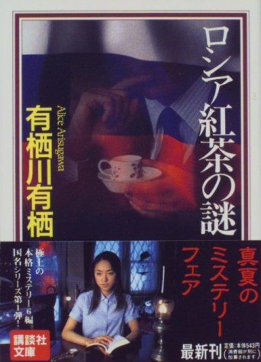 ロシア紅茶の謎 (講談社文庫)