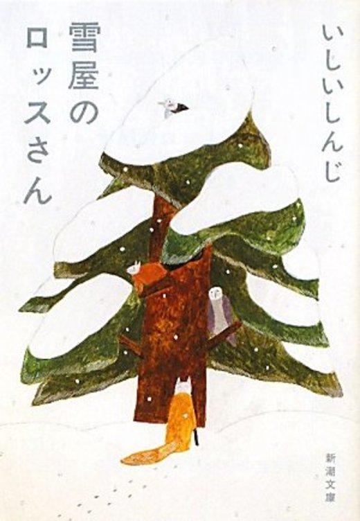 雪屋のロッスさん (新潮文庫)