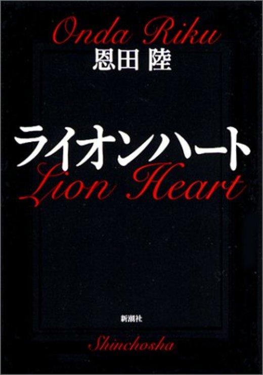 ライオンハート (新潮文庫)