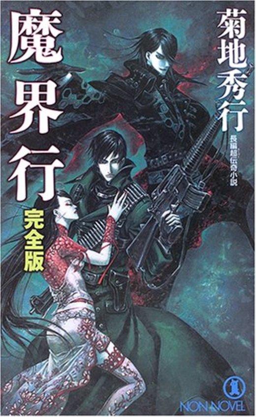 魔界行―完全版 (ノン・ノベル)