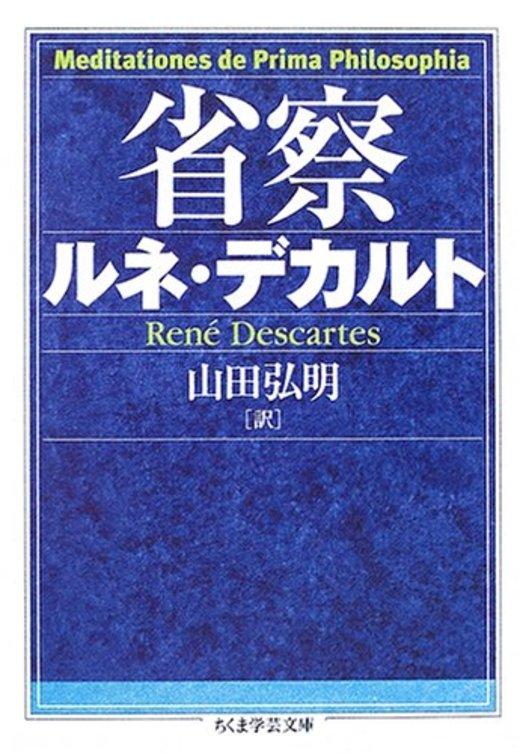 省察 (ちくま学芸文庫)