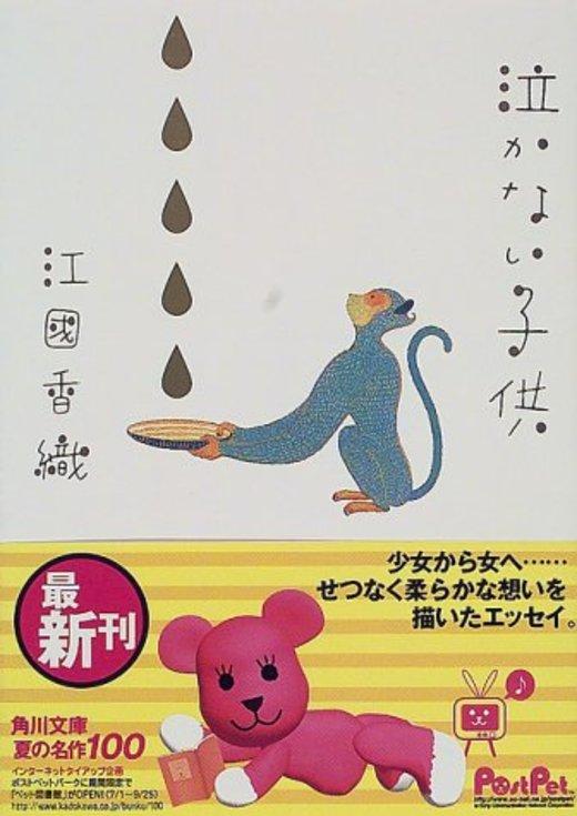 泣かない子供 (角川文庫)