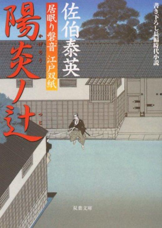 陽炎ノ辻 ─ 居眠り磐音江戸双紙 1 (双葉文庫)