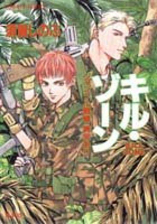 キル・ゾーン―ジャングル戦線 異常あり (コバルト文庫)
