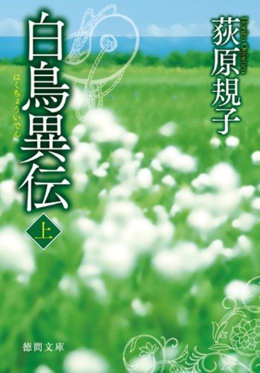 白鳥異伝 上 (徳間文庫)