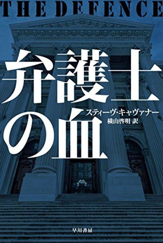弁護士の血 (ハヤカワ・ミステリ文庫)