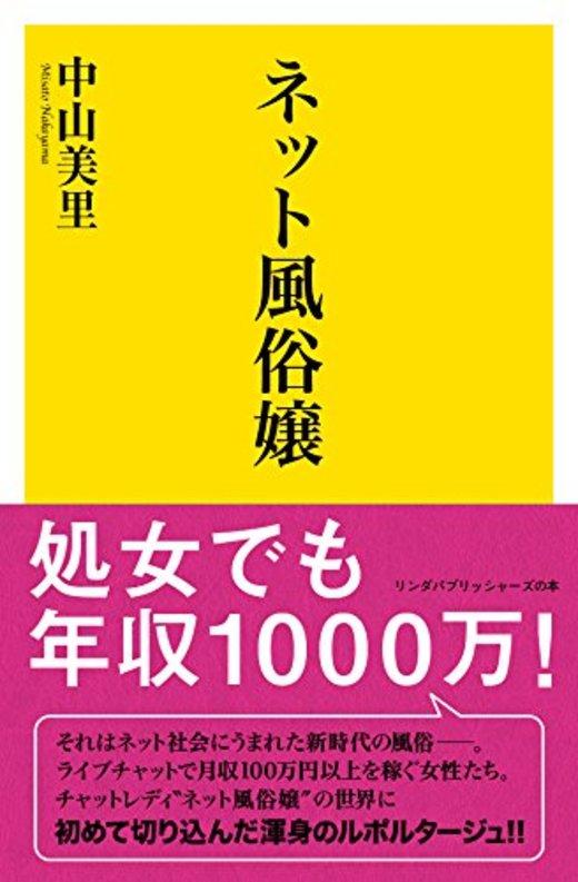 ネット風俗嬢 (リンダパブリッシャーズの本)