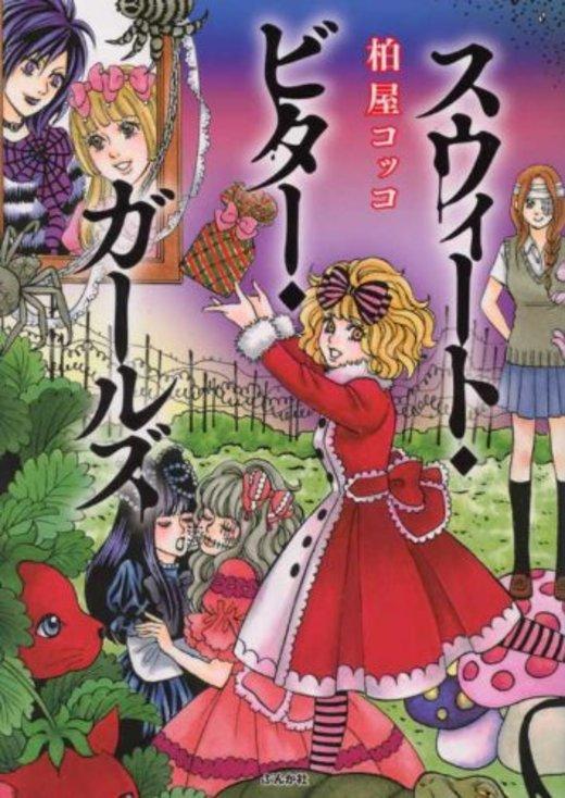 スウィート・ビター・ガールズ (ぶんか社コミックスホラーMシリーズ) (ぶんか社コミックス ホラーMシリーズ)