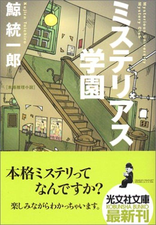 ミステリアス学園 (光文社文庫)