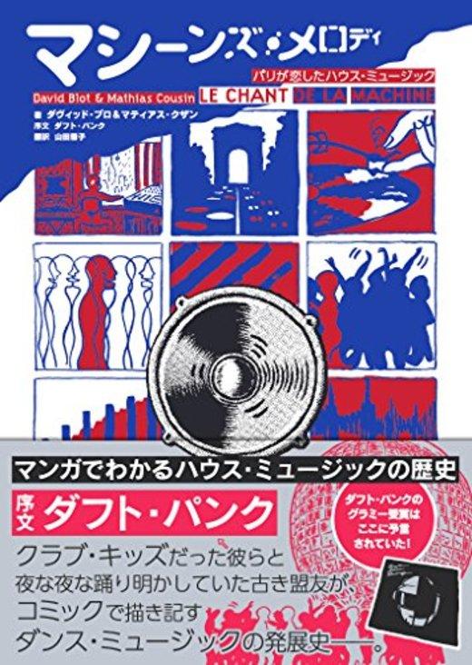 マシーンズ・メロディ パリが恋したハウス・ミュージック (マンガでわかるハウス・ミュージックの歴史)