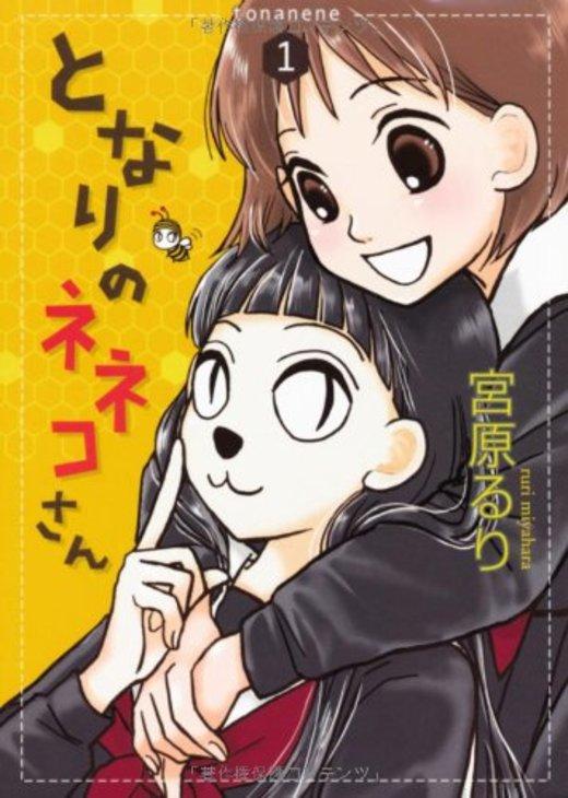 となりのネネコさん (1) (ウンポコ・コミックス)