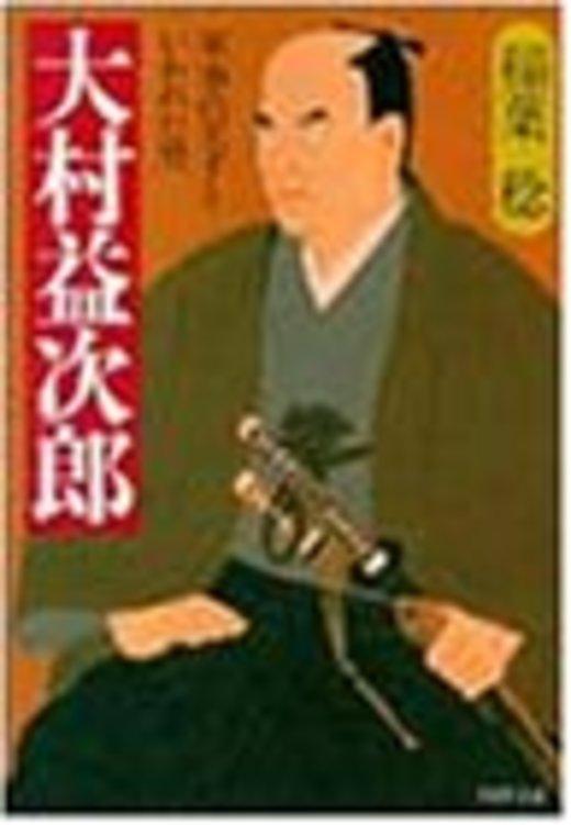 大村益次郎―軍事の天才といわれた男 (PHP文庫)