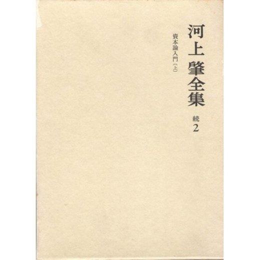 河上肇全集 (続 2)
