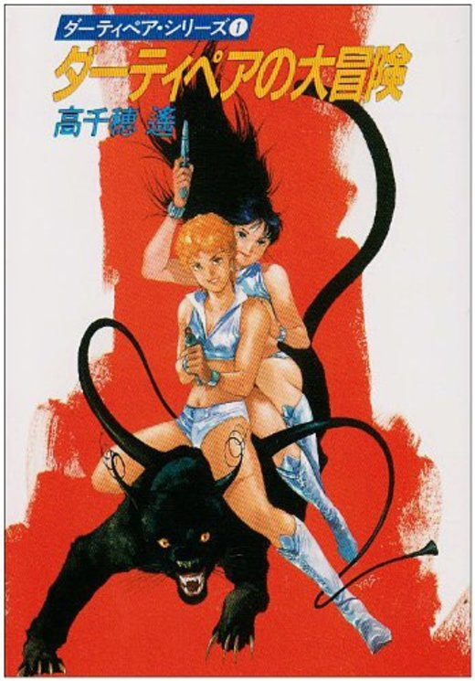 ダーティペアの大冒険―ダーティペア・シリーズ〈1〉 (ハヤカワ文庫 JA 121)