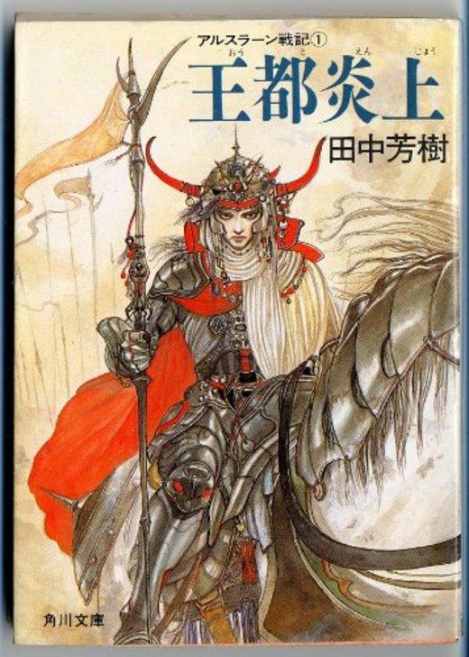 アルスラーン戦記〈1〉王都炎上 (角川文庫)