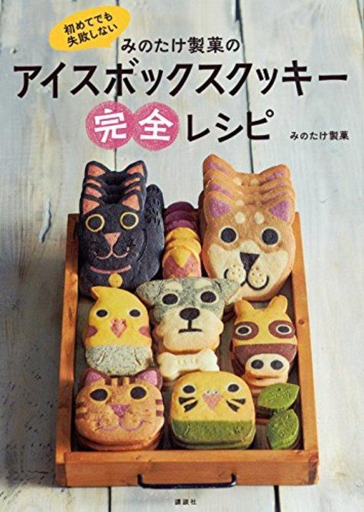 初めてでも失敗しない みのたけ製菓のアイスボックスクッキー完全レシピ (講談社のお料理BOOK)